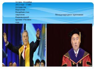 Астана. 14 ноября 2012 года – Глава государства Нурсултан Назарбаев стал лаур