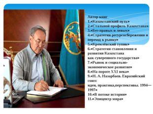Автор книг 1.«Казахстанский путь» 2.«Стальной профиль Казахстана» 3.«Без пра