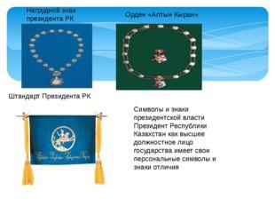 Нагрудной знак президента РК Орден «Алтын Кыран» Штандарт Президента РК Симво