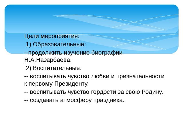 Цели мероприятия: 1) Образовательные: --продолжить изучение биографии Н.А.Наз...