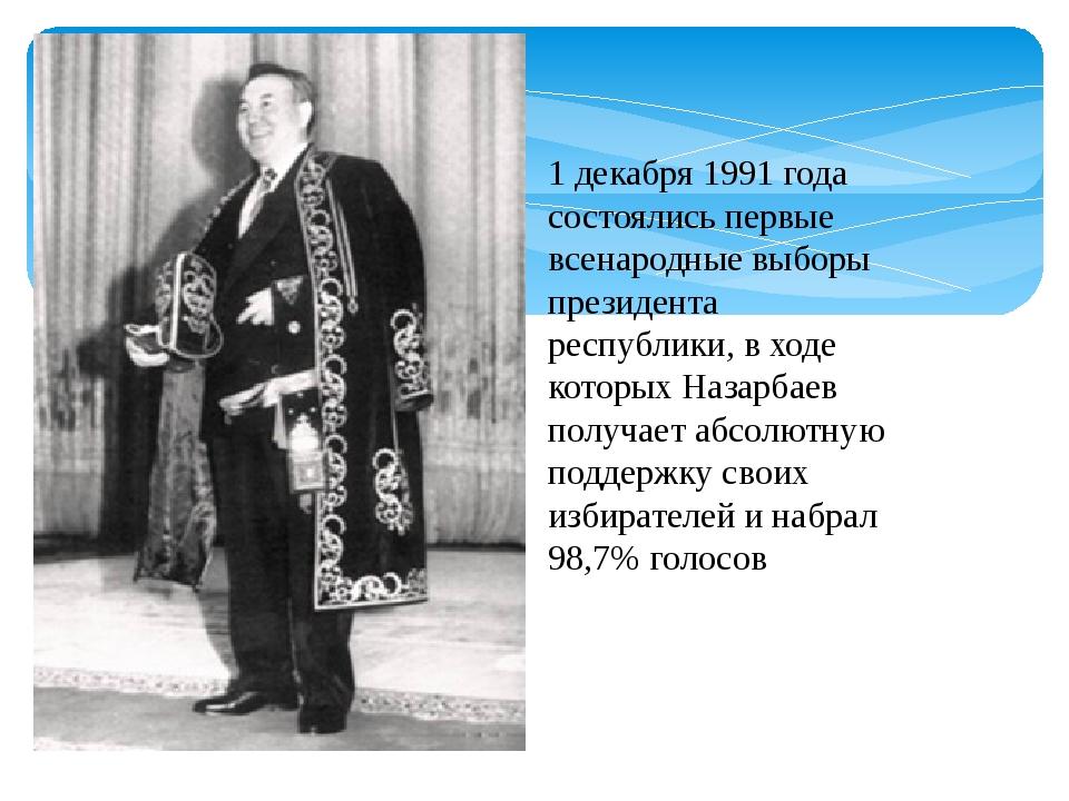 1 декабря 1991 года состоялись первые всенародные выборы президента республик...