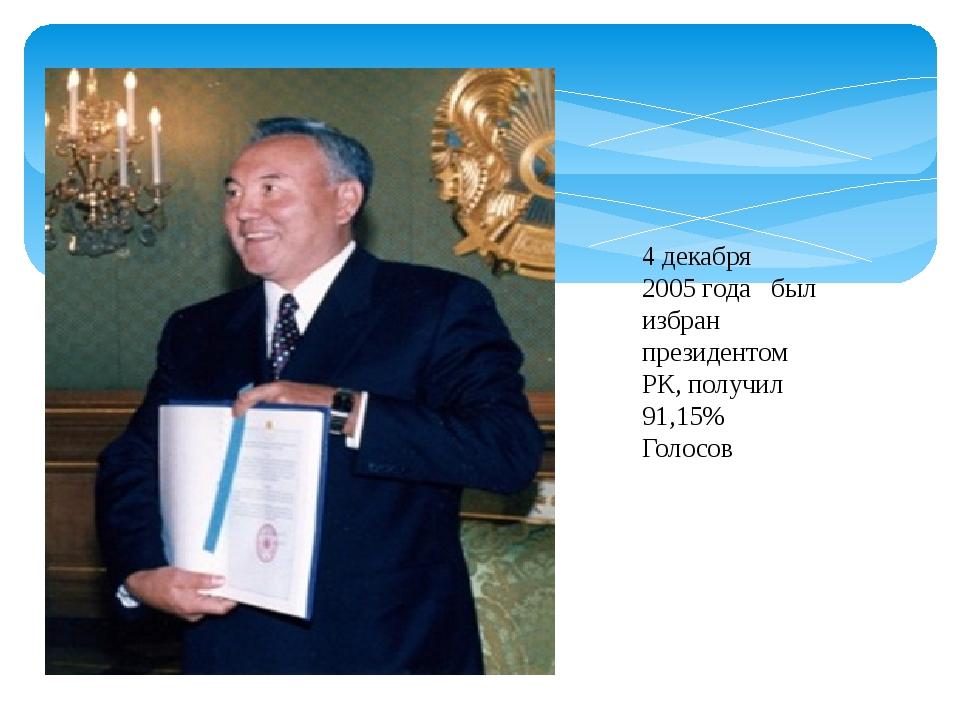 4 декабря 2005 года был избран президентом РК, получил 91,15% Голосов