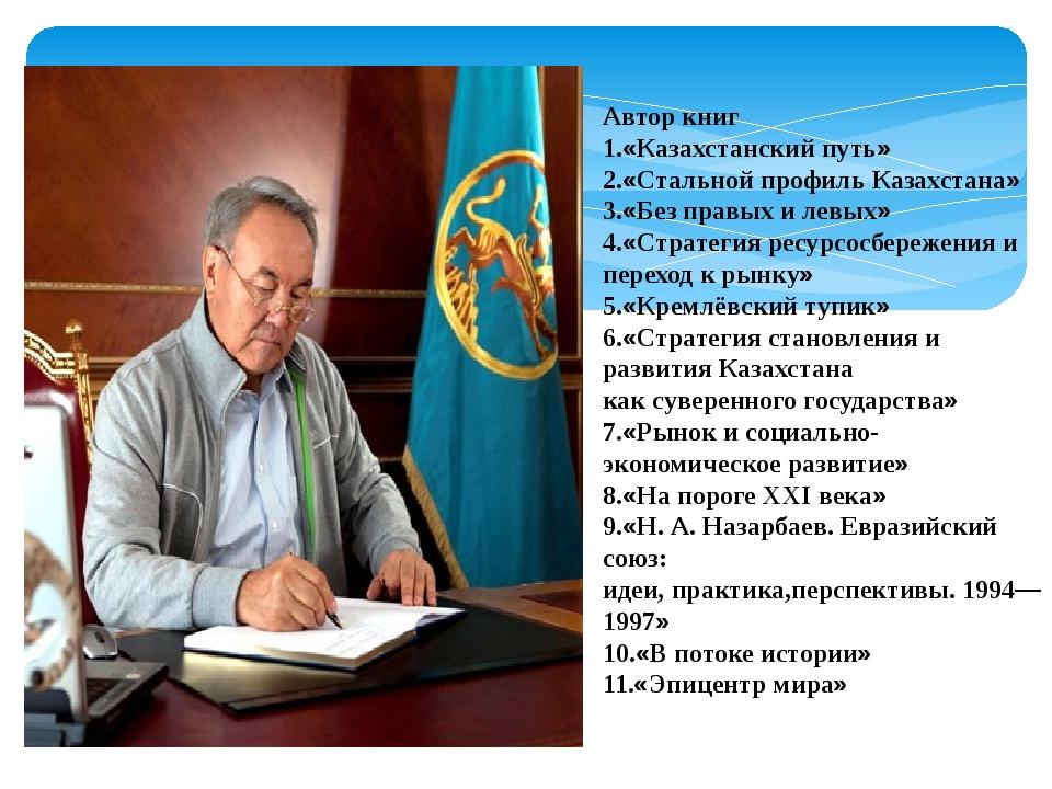 Автор книг 1.«Казахстанский путь» 2.«Стальной профиль Казахстана» 3.«Без пра...