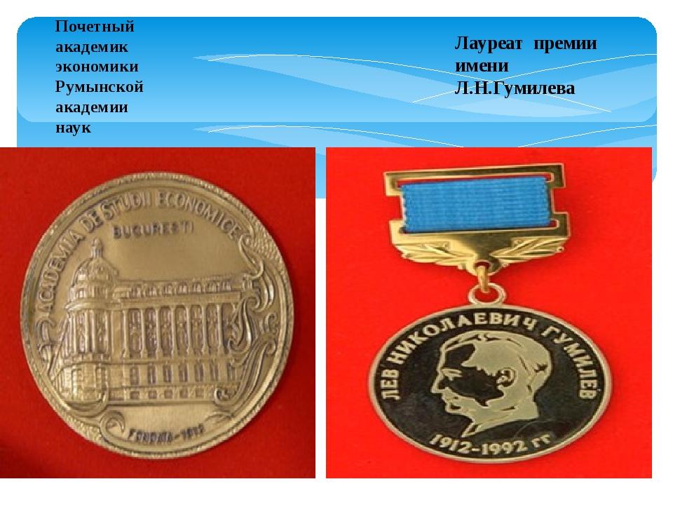 Почетный академик экономики Румынской академии наук Лауреат премии имени Л.Н....