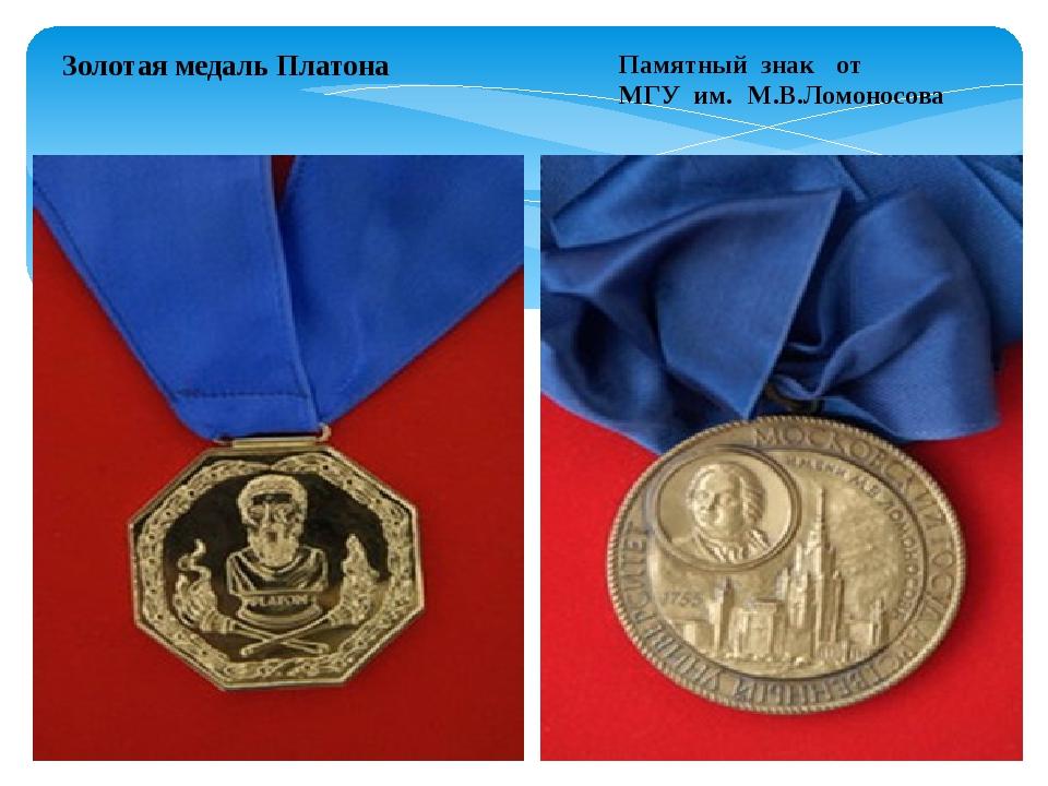 Золотая медаль Платона Памятный знак от МГУ им. М.В.Ломоносова