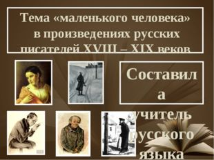 Тема «маленького человека» в произведениях русских писателей XVIII – XIX веко