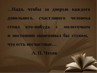 …Надо, чтобы за дверью каждого довольного, счастливого человека стоял кто-ниб