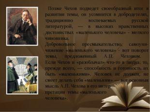Позже Чехов подведет своеобразный итог в развитии темы, он усомнится в добро