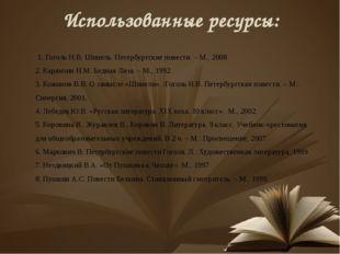 Использованные ресурсы:  1. Гоголь Н.В. Шинель. Петербургские повести. – М.,