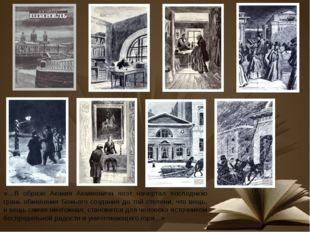 «…В образе Акакия Акакиевича поэт начертал последнюю грань обмеления Божьего