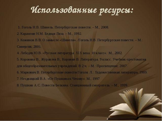 Использованные ресурсы:  1. Гоголь Н.В. Шинель. Петербургские повести. – М.,...