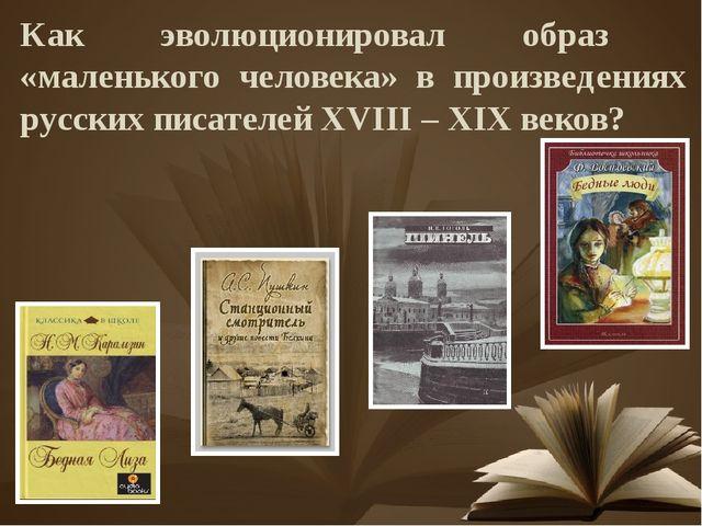 Как эволюционировал образ «маленького человека» в произведениях русских писат...