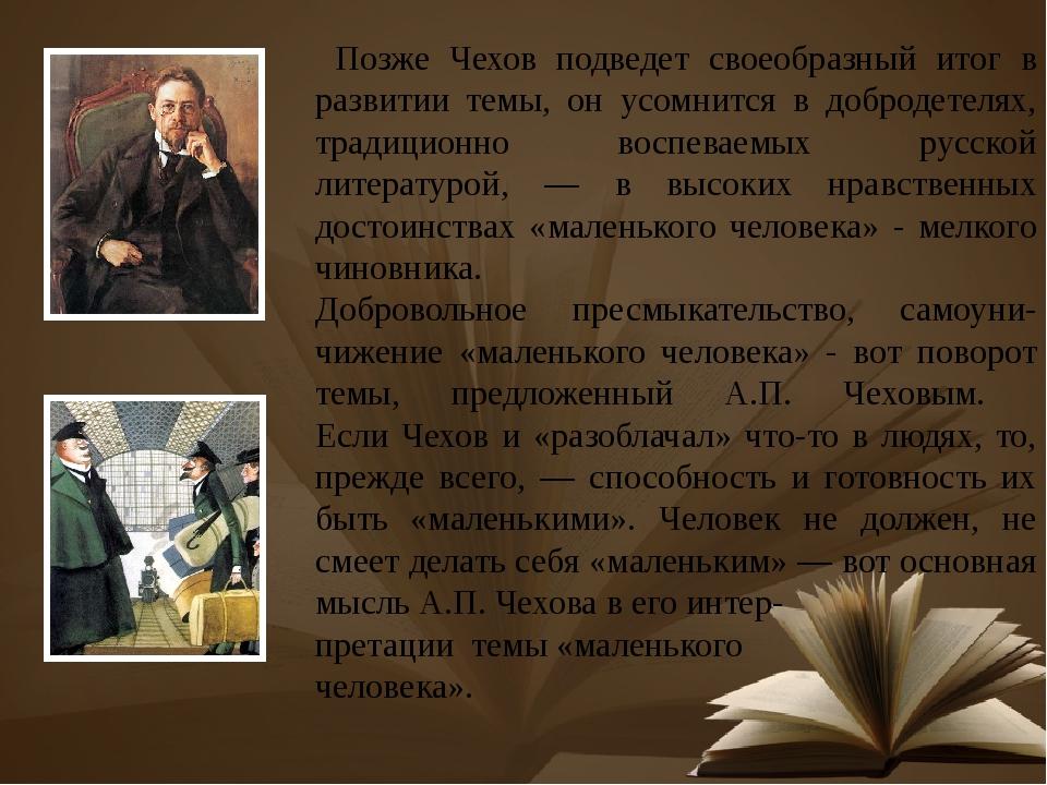 Позже Чехов подведет своеобразный итог в развитии темы, он усомнится в добро...