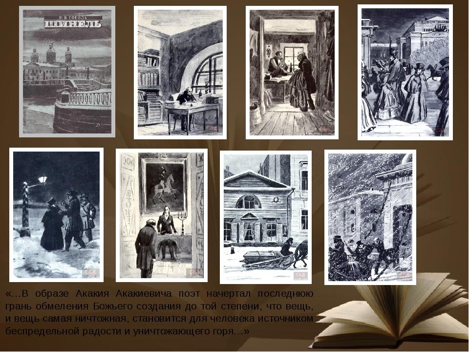 «…В образе Акакия Акакиевича поэт начертал последнюю грань обмеления Божьего...