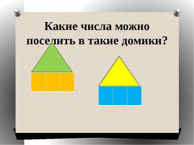 Какие числа можно поселить в такие домики?