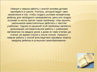 Умения и навыки работы с книгой человек должен приобрести в школе. Учитель, к