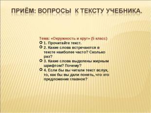 Тема: «Окружность и круг» (5 класс) 1. Прочитайте текст. 2. Какие слова встре