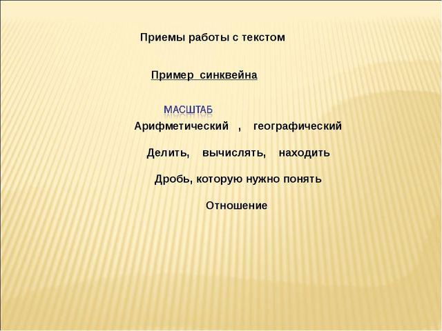 Приемы работы с текстом Пример синквейна Арифметический , географический Дели...