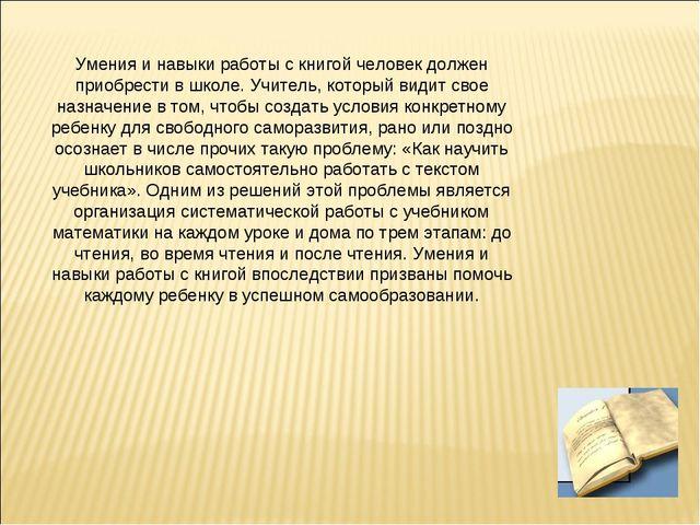 Умения и навыки работы с книгой человек должен приобрести в школе. Учитель, к...