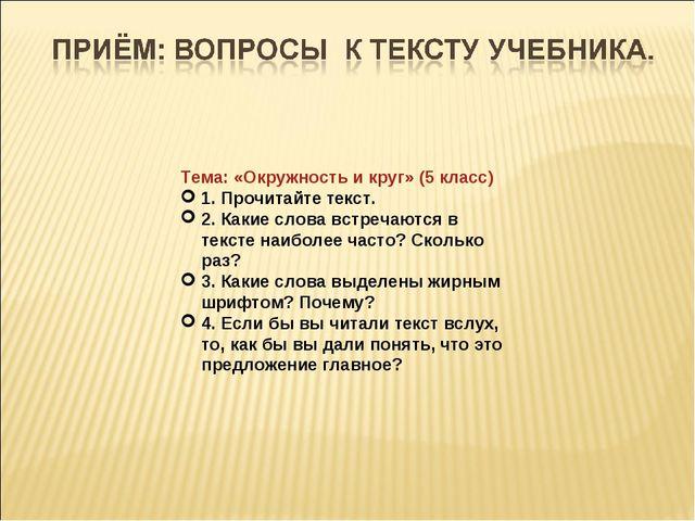 Тема: «Окружность и круг» (5 класс) 1. Прочитайте текст. 2. Какие слова встре...