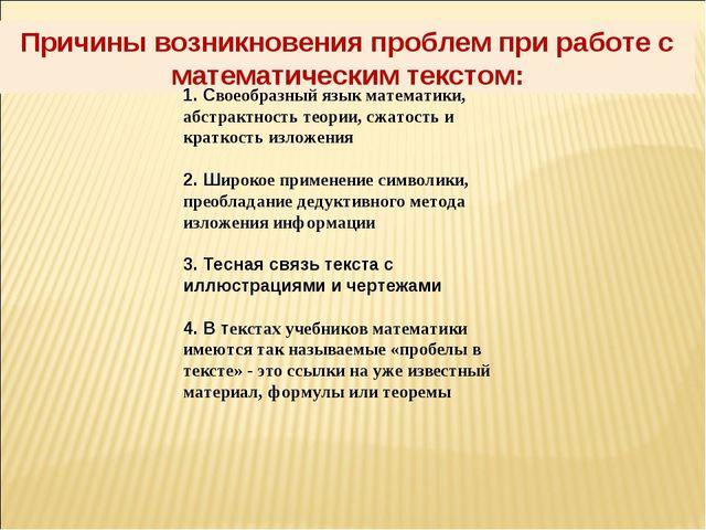 Причины возникновения проблем при работе с математическим текстом: 1. Своеобр...