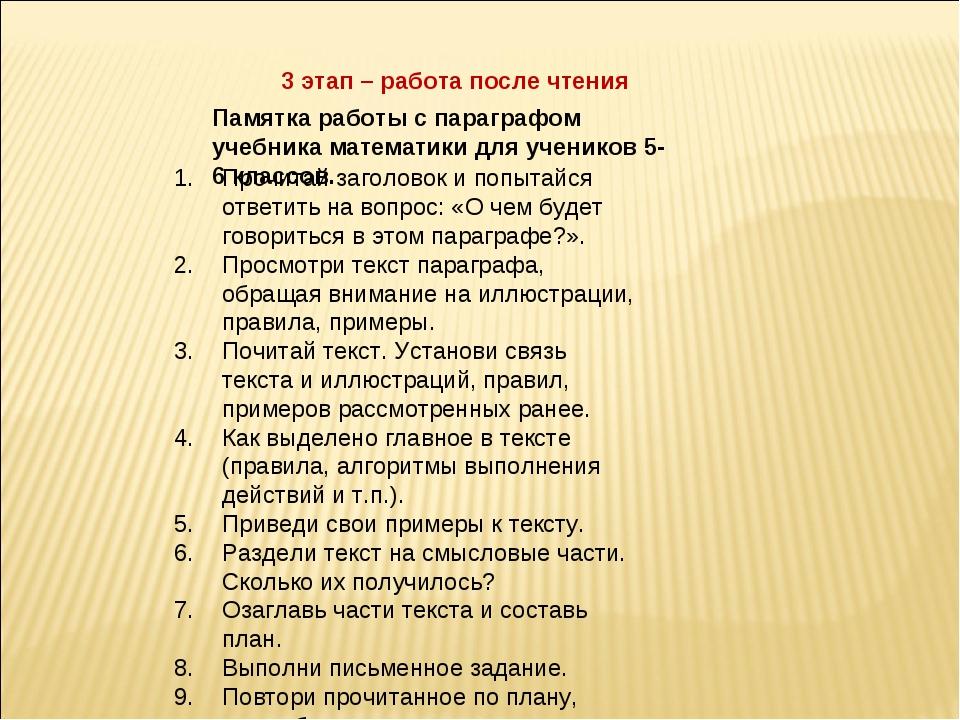 3 этап – работа после чтения Прочитай заголовок и попытайся ответить на вопро...