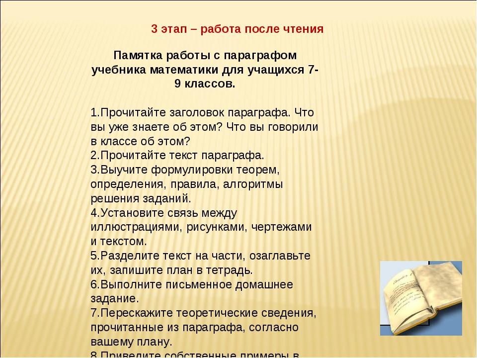 3 этап – работа после чтения Памятка работы с параграфом учебника математики...