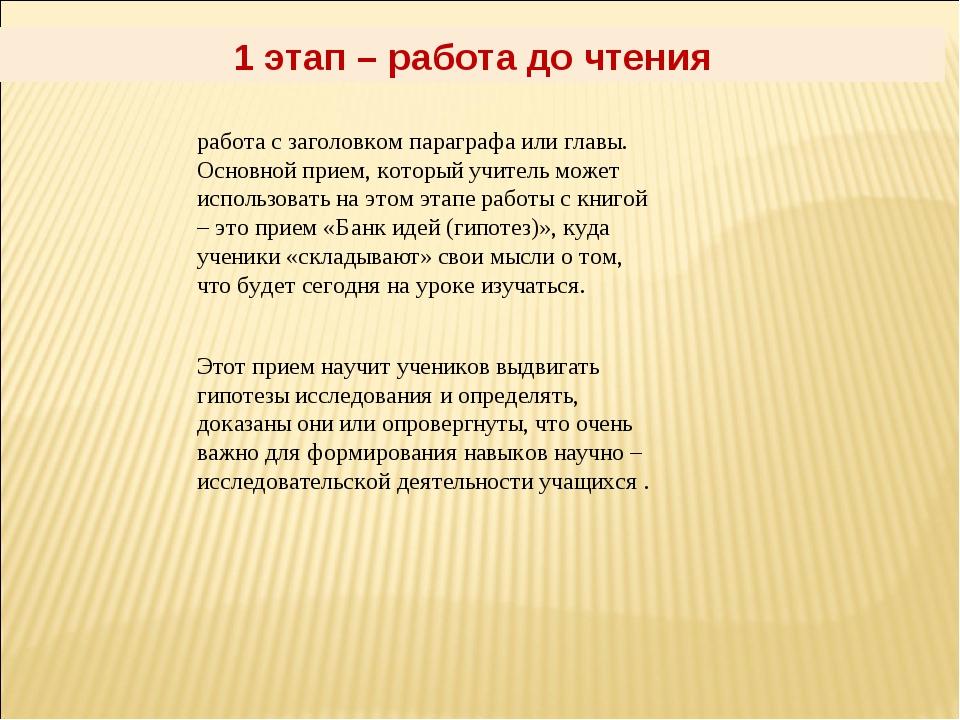 1 этап – работа до чтения работа с заголовком параграфа или главы. Основной п...