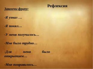 Рефлексия Закончи фразу: -Я узнал … -Я понял… -У меня получилось… -Мне было т