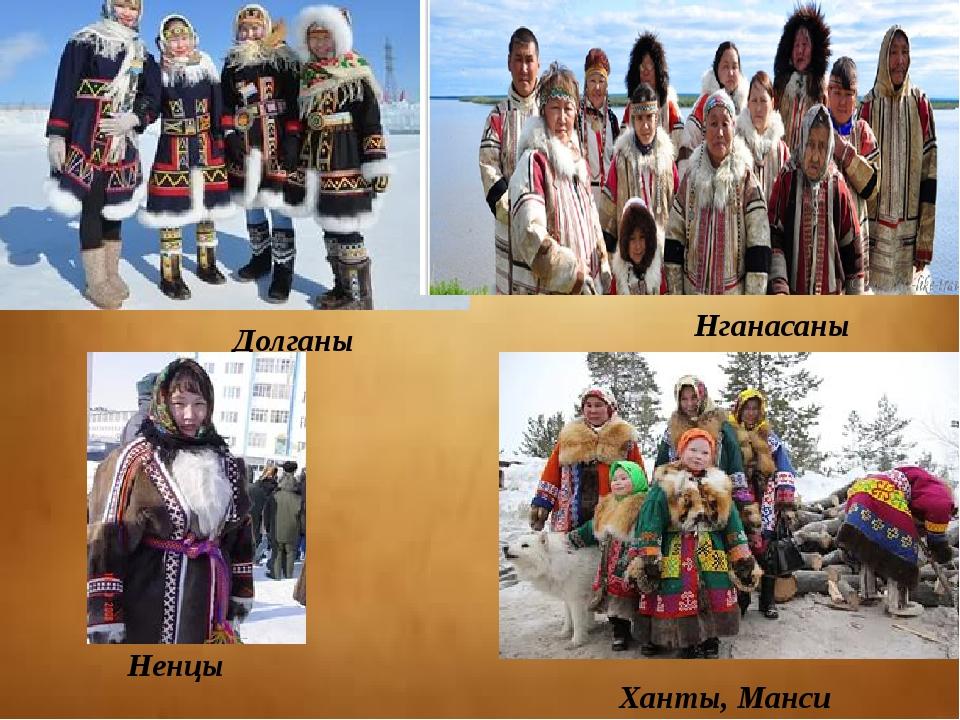 Долганы Нганасаны Ненцы Ханты, Манси