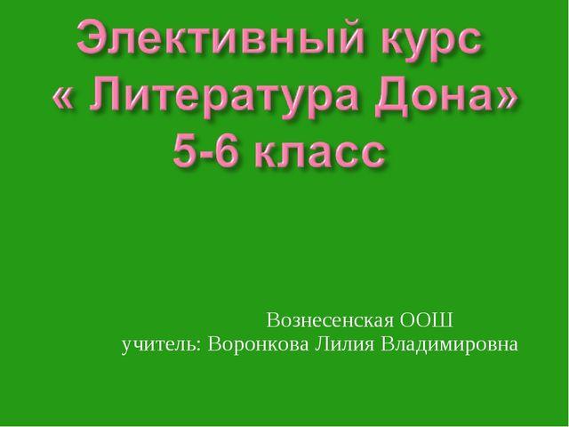 Вознесенская ООШ учитель: Воронкова Лилия Владимировна