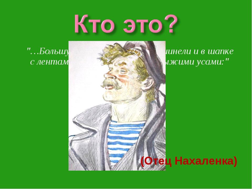 """""""…Большущий солдат в черной шинели и в шапке с лентами, но без козырька: с р..."""