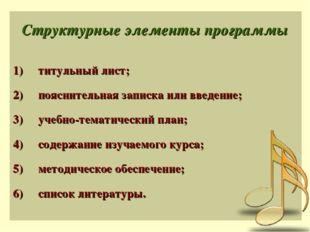 Структурные элементы программы 1) титульный лист; 2) пояснительная за