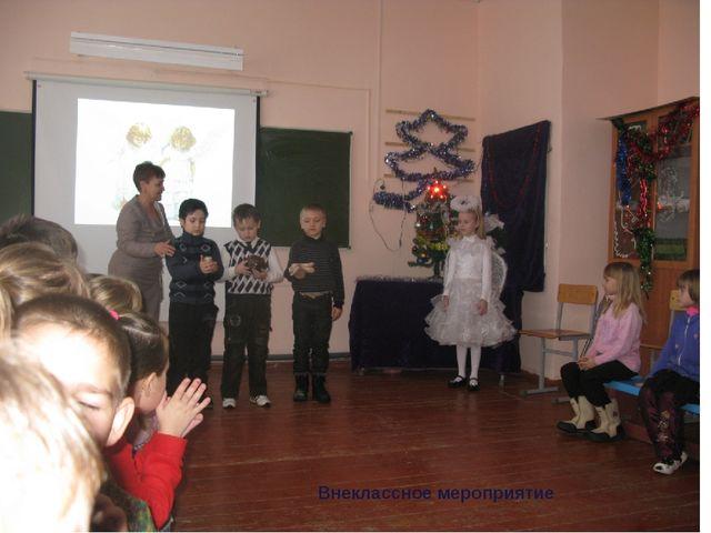 Рождественские встречи Внеклассное мероприятие