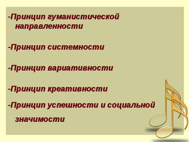 -Принцип гуманистической направленности -Принцип системности -Принцип вариати...