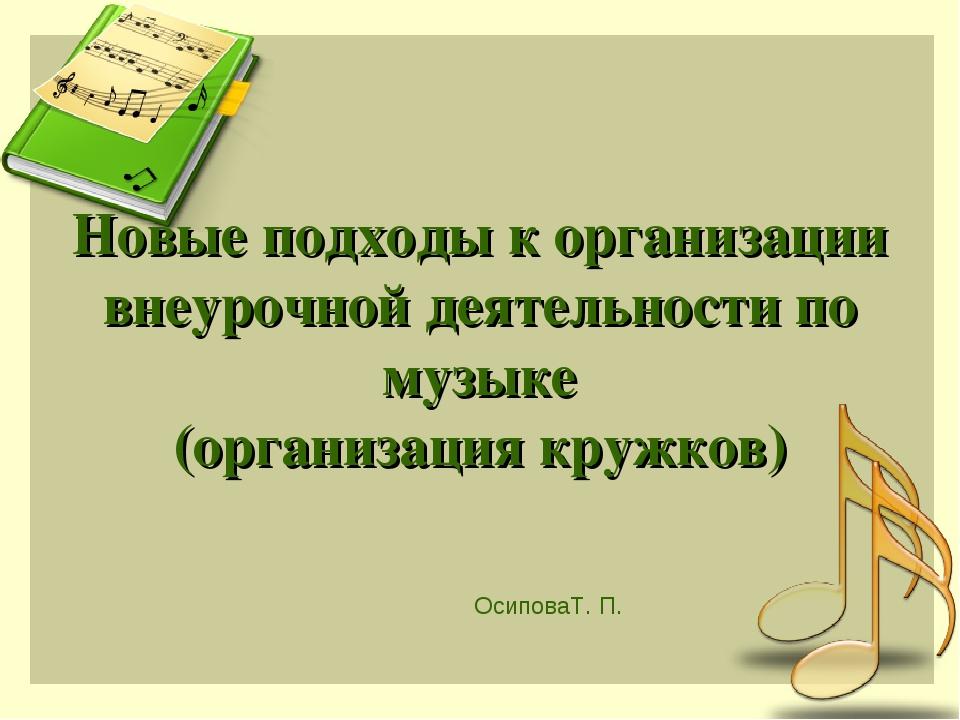 Новые подходы к организации внеурочной деятельности по музыке (организация кр...