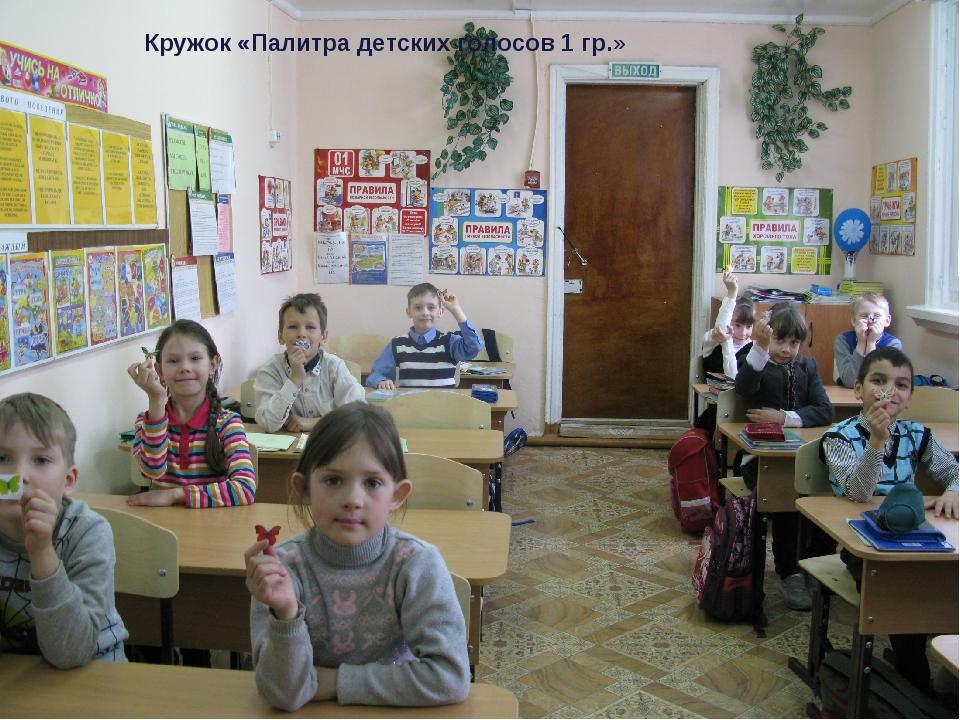 Кружок «Палитра детских голосов 1 гр.»