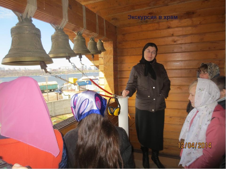 Экскурсия в храм