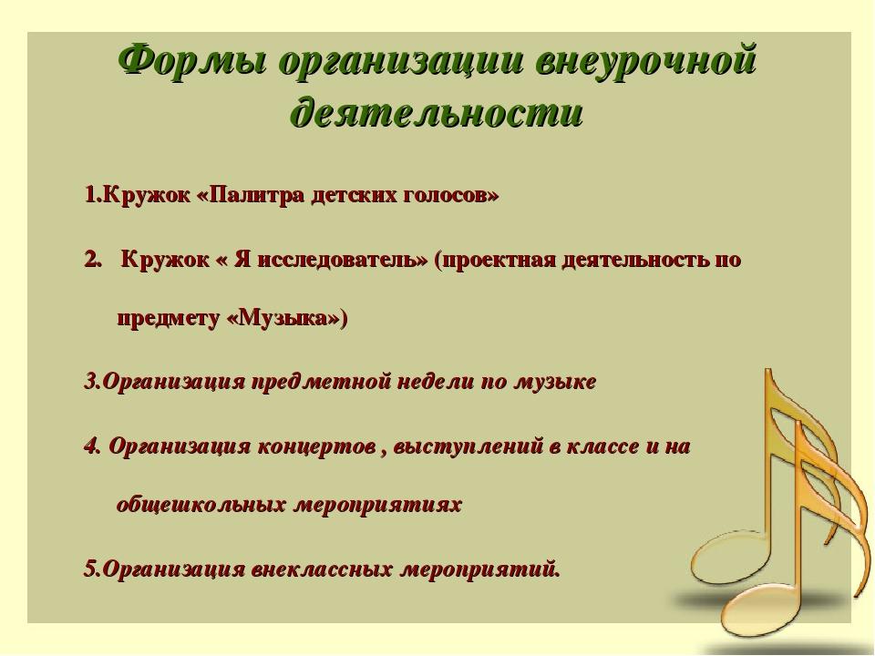Формы организации внеурочной деятельности 1.Кружок «Палитра детских голосов»...