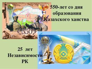 25 лет Независимости РК 550-лет со дня образования Казахского ханства