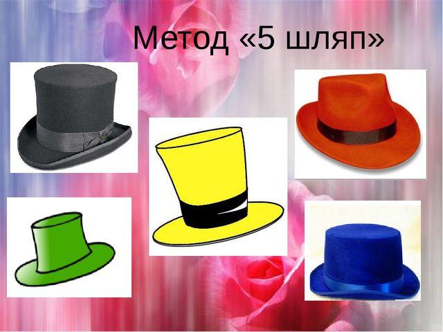 Метод «5 шляп»