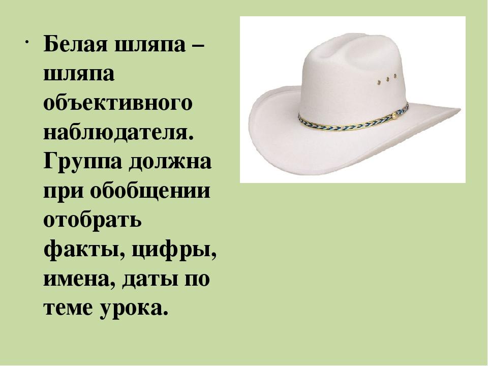 Белая шляпа – шляпа объективного наблюдателя. Группа должна при обобщении ото...