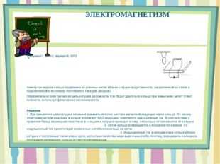 ЭЛЕКТРОМАГНЕТИЗМ (Вариант1, 2011г), вариант6, 2012 Замкнутое медное кольцо по