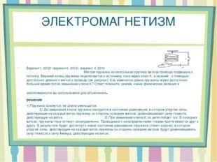 ЭЛЕКТРОМАГНЕТИЗМ Вариант1, 2012г (вариант4, 2013), вариант 4, 2014 Мягкая пру