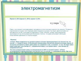 электромагнетизм Вариант4, 2012 (вариант 6, 2013), вариант 6, 2014 Рамку с по