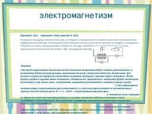электромагнетизм Вариант3, 2012 (вариант5, 2013), вариант 5, 2014 На рисунке