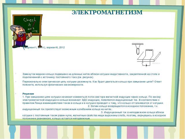 ЭЛЕКТРОМАГНЕТИЗМ (Вариант1, 2011г), вариант6, 2012 Замкнутое медное кольцо по...