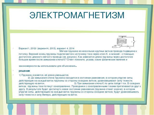 ЭЛЕКТРОМАГНЕТИЗМ Вариант1, 2012г (вариант4, 2013), вариант 4, 2014 Мягкая пру...