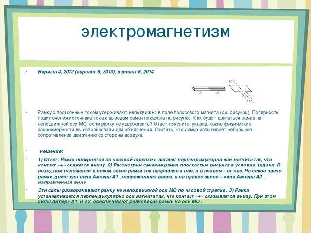 электромагнетизм Вариант4, 2012 (вариант 6, 2013), вариант 6, 2014 Рамку с по...