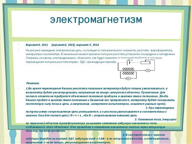 электромагнетизм Вариант3, 2012 (вариант5, 2013), вариант 5, 2014 На рисунке...
